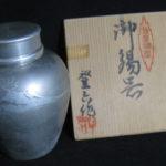 薩摩錫の茶入れ買取りました。骨董買取の福岡玄燈舎は古美術品、骨とう品を買取ります