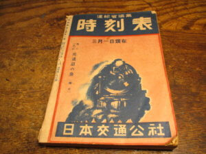 戦前時刻表は骨董買取の福岡玄燈舎にお売り下さい