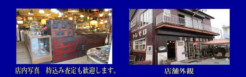 骨董品買取の福岡玄燈舎の店舗