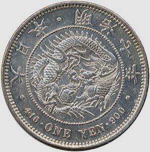 一円銀貨買取ります