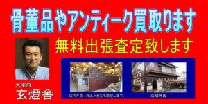 骨董品買取の福岡福岡玄燈舎看板