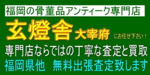 福岡での骨董品買取は玄燈舎にお任せください。丁寧な査定と評判のお店です。無料出張査定致します。茶道具 おもちゃ 切手 着物 古美術品 陶磁器 甲冑など買取いたします