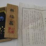 中国の墨 買取
