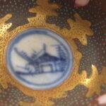 古伊万里の盃